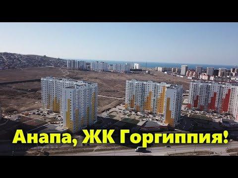 "Embedded thumbnail for ЖК ""Горгиппия"" Анапа"