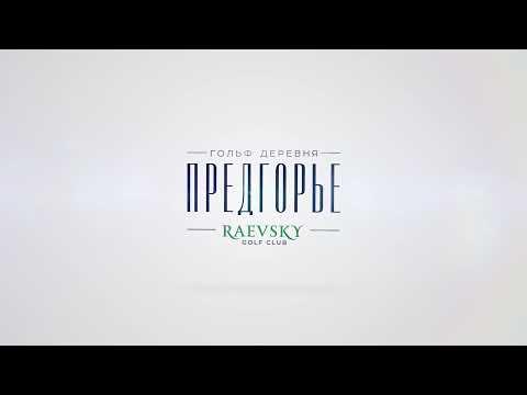 "Embedded thumbnail for Коттеджный поселок ""Предгорье"" Анапа"