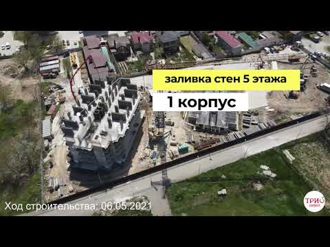 Embedded thumbnail for ЖК Трио Комфорт Анапа