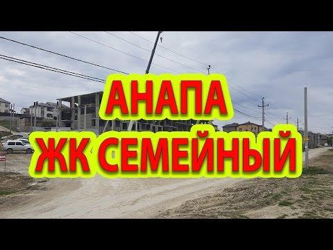 """Embedded thumbnail for ЖК """"Семейный"""" Анапа"""