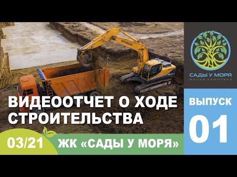 """Embedded thumbnail for ЖК """"Сады у моря"""" Темрюк"""