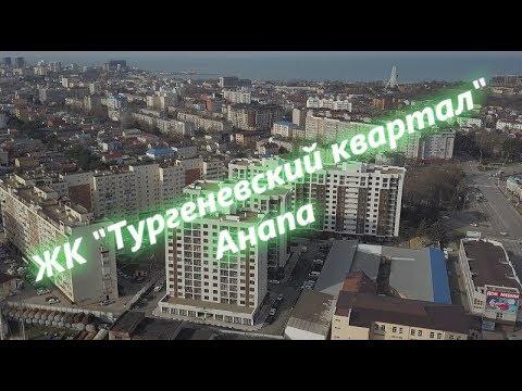 "Embedded thumbnail for ЖК ""Тургеневский квартал"" Анапа"
