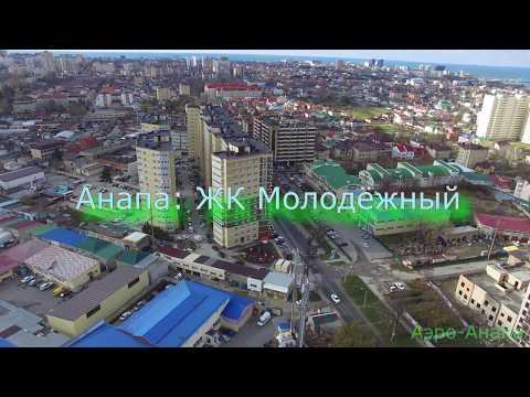 "Embedded thumbnail for ЖК ""Молодёжный"" Анапа"