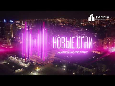 """Embedded thumbnail for ЖК """"Новые Огни"""" город Новороссийск"""