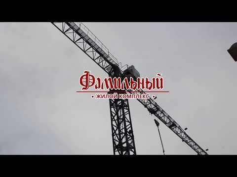 "Embedded thumbnail for ЖК ""Фамильный"" Анапа"